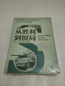 指文战略战术003 从胜利到僵局 1944年夏季西线的决定性与非决定