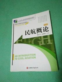 全国空中乘务专业规划教材:民航概论