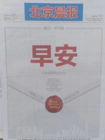 北京晨报停刊号