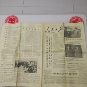 【生日报 文革报纸】1978年3月30日 人民日报,江萨总理到京 讲话