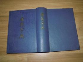 康熙字典 92年印 精装