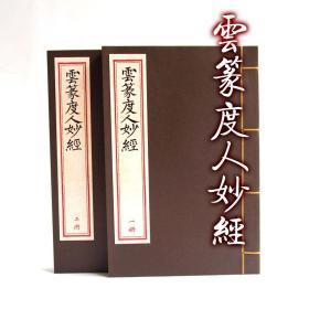 云篆度人妙经云篆书法道教符文天书文字手工线装本全二册