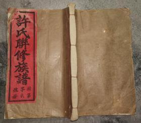 民国时期的家谱、族谱、宗谱,,木活字本许氏1册