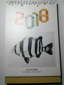 2018年农历戊戌年 青岛手绘海洋动物台历
