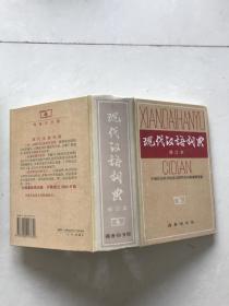 现代汉语词典。修订本
