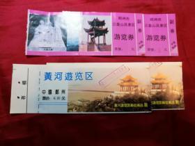 旧郑州黄河游览区和三皇山门票4张 旅游纪念票据凭证收藏保真品P15
