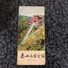 泰山名胜介绍