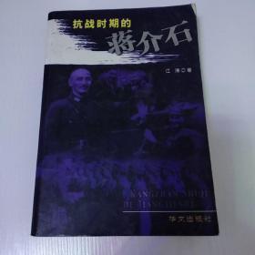 抗战时期的蒋介石