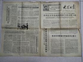 老报纸文革报1968.8.19 大众日报生日报