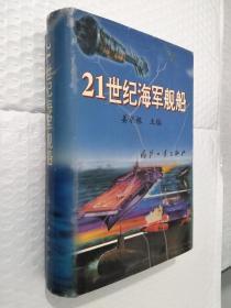 21世纪海军舰船