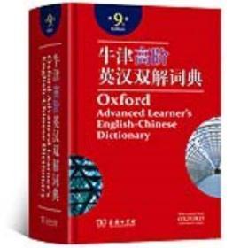 正版包邮 牛津高阶英语词典 第9版 牛津高阶英汉双解词典 英语词?