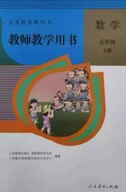 人教版 数学 五年级上册 教师教学用书 附光盘下载 9787107255878