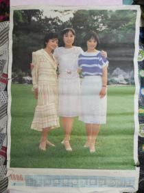 1986年单张挂历(电影演员 张瑜 陈烨 张芝华)