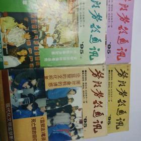 上海劳改劳教通讯(4本)