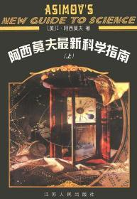 阿西莫夫最新科学指南(影印版!)上下2册