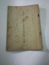 江苏省立苏州工业专科学校同校录(民国三十七年六月)