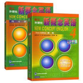 新概念英语4 教材 练习册 全两本 朗文外研社英语新概念4学生用书