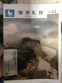 正版 旅游礼仪 梁颖 2015年第四版 上海交通大学9787313037602