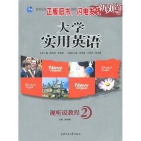 新风尚大学实用英语视听说教程 2 陈仲利 上海交大 9787313062154
