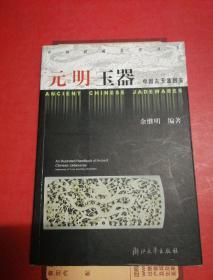 元明玉器《中国古玉器图鉴》
