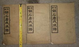 民国修的家谱、族谱、宗谱类。木活字本,唐氏  3册
