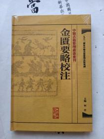 金匮要略校注:中医古籍整理丛书重刊
