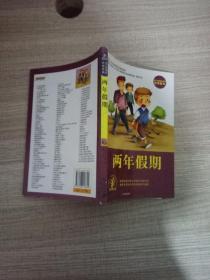 语文新课标必读经典:两年假期