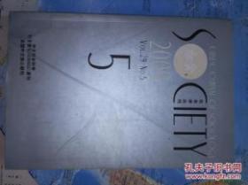 社会学丛刊:社会(双月刊)(2009年第3、4、5、6期 )(4本)