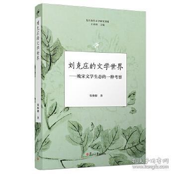 刘克庄的文学世界