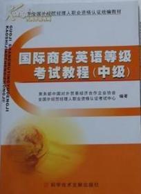 国际商务英语等级考试教程 中级 全国对外经贸从业人员  业务培训与考试统编 教材