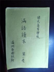 满洲国高等学校课本教科书满语读本第一卷