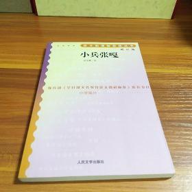 语文新课标必读丛书:小兵张嘎(增订版)