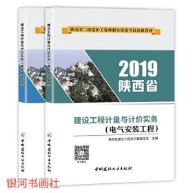 【备考2020】2019年版 陕西省二级造价工程师考试培训教材套装2本 电气安装工程+管道安装工程
