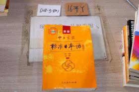 新版中日交流标准日本语第二版初极下