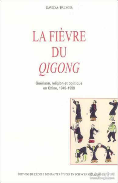 【法文原版】la Fièvre du Qigong《气功热》la Fievre du Qigong 作者:宗树人 (DAVID A. PALMER)