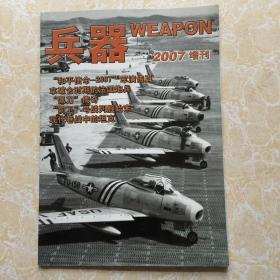 兵器 增刊 2007