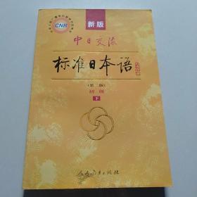 中日交流标准日本语
