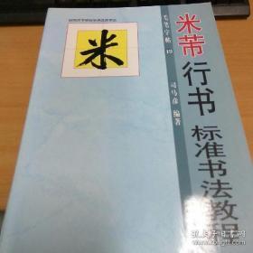米芾行书标准书法教程 (毛笔字帖)