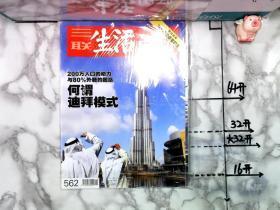 三联生活周刊(2010年1月25号 第4期 总第562期):何谓迪拜模式 (未拆封)