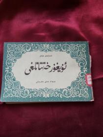 馆藏 维吾尔文书法