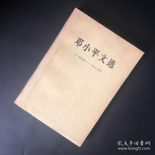 邓小平文选(一九七五~一九八二年)1983年一版一印