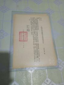 上海市军事管制委员会佈告两张