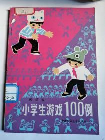 包邮 小学生游戏100例