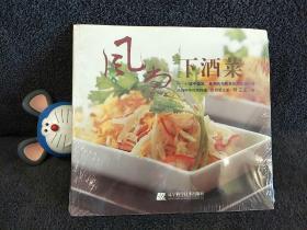 风尚下酒菜:60道中国风、亚洲风与欧美风的佐酒料理