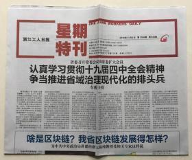 浙江工人日报 2019年 11月2日 星期六 总第11364期 邮发代号:31-2
