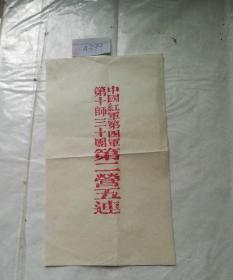 历史文献,中国红军第四军第十师三十团二营五连印章(孔网首现,仅此一份)