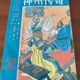 武侠小说杂志《神州传奇》1995年第一期——周郎《野王旗》