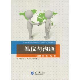 礼仪与沟通 张舫,伍娜 9787562499473 重庆大学出版社张舫,伍娜