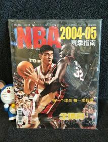 NBA2004-05赛季指南