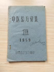 中医验方汇集(甘肃)